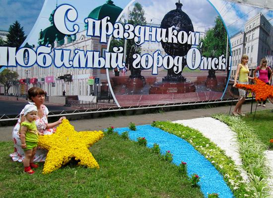 С днем города открытки омск